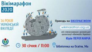 30 січня 2020 року Бібліотеки Солом'янки долучилися до Вікімарафону.