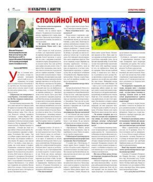 Зіркові гості. Максим Петренко