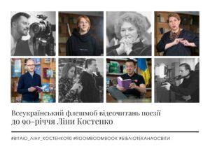 Всеукраїнський флешмоб відеочитань поезії до 90-річчя Ліни Костенко – Центральна бібліотека Солом'янки