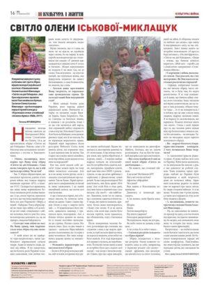 Зіркові гості. Олена Іськова-Миклащук