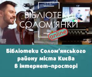 Бібліотеки Солом'янського району міста Києва в інтернет−просторі
