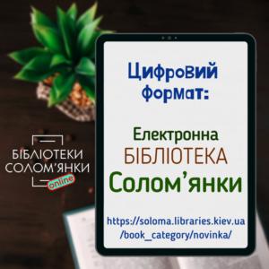 Цифровий формат: Електронна бібліотека Солом'янки