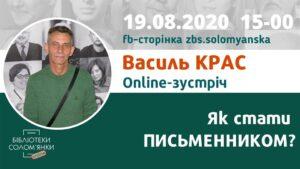 Відомі люди. Василь Крас