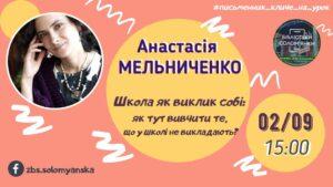 Відомі люди. Анастасія Мельниченко