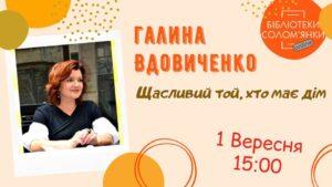 Відомі люди. Галина Вдовиченко