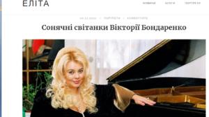 Сонячні світанки Вікторії Бондаренко