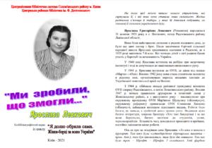 """Ярослава Левковська: """"Ми зробили, що змогли…"""" Бібліографічний нарис"""